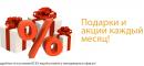 Подарки и акции каждый месяц